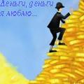 Аватар Деньги, деньги я люблю...