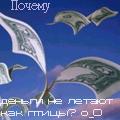 99px.ru аватар Почему деньги не летают как птицы
