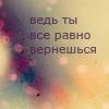 Аватар Ведь ты все равно вернешься (© Mirrorgirl), добавлено: 09.06.2009 11:57