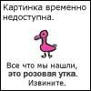 Аватар картинка временно недоступна. Все что мы нашли, это розовая утка. Извините.