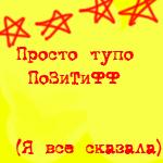 Аватар Просто тупо позитифф. Я все сказала (© Lonetka), добавлено: 09.06.2009 21:01