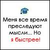 Аватар Меня все время преследуют умные мысли,но я умнее хД