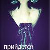 Аватар Придется (© Mirrorgirl), добавлено: 10.06.2009 14:39