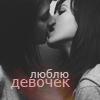 Аватар Люблю девочек (© Mirrorgirl), добавлено: 10.06.2009 14:43