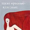 Аватар Такие красные,нет,классные (© Mirrorgirl), добавлено: 11.06.2009 11:14