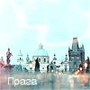 Аватар Прага (© Mirrorgirl), добавлено: 11.06.2009 12:06