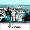 99px.ru аватар Прага