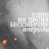 Аватар Одно на двоих бессмертие впереди (© Mirrorgirl), добавлено: 11.06.2009 12:58