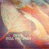 Аватар Осень под ногами (© Mirrorgirl), добавлено: 13.06.2009 23:07