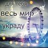 Аватар Для тебя весь мир украду (© Mirrorgirl), добавлено: 14.06.2009 10:16
