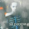 Аватар Раз за разом (© Mirrorgirl), добавлено: 14.06.2009 10:37