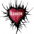 Аватар Колючее сердце, Кристя (© Radieschen), добавлено: 21.06.2009 09:31