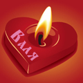 Аватар Сердце свеча, Валя