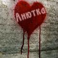 Аватар Сердце нарисованное на стене, Анютка