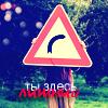 Аватар Ты здесь лишний (© Lonetka), добавлено: 22.06.2009 21:05
