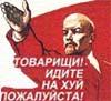 Аватар В.И.Ленин - Товариши! Идите на хуй пожалуйста! (© Magbet), добавлено: 08.07.2009 23:04