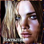 Аватар Натали (© Ego), добавлено: 21.07.2009 10:50