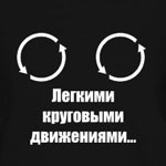 Аватар легкими круговыми движениями (© Ego), добавлено: 03.08.2009 07:44