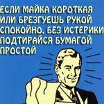 Аватар Если майка короткая или брезгуешь рукой, спокойно , без истерики, подтирайся бумагой простой (© Anatol), добавлено: 06.08.2009 16:41