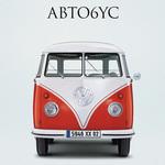 Аватар ABTO6YC (Автобус Волксваген) (© Magbet), добавлено: 14.08.2009 09:25