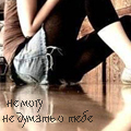 Аватар Слезы, грусть сидя на полу, не могу не думать о тебе (© Radieschen), добавлено: 16.08.2009 16:50