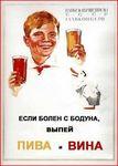Аватар Если болен с бодуна, выпей пива и вина! (© Anatol), добавлено: 04.09.2009 18:31