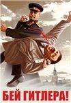 Аватар Бей Гитлера! (© Anatol), добавлено: 09.09.2009 14:32