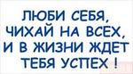 Аватар Люби себя, чихай на всех, и в жизни ждёт тебя успех! (© Anatol), добавлено: 11.09.2009 17:50