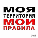 Аватар моя территория мои правила (© Ego), добавлено: 13.10.2009 09:11