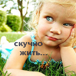 Аватар ребенок на траве, скучно жить (© Radieschen), добавлено: 11.11.2009 10:58
