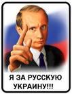 Аватар Я за русскую Украину!!! (В. В. Путин - плакат) (© Anatol), добавлено: 13.11.2009 15:55