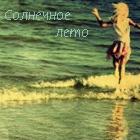 Аватар море, бегущая девушка, солнечное лето (© Radieschen), добавлено: 14.11.2009 19:07