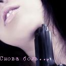 Аватар снова боль, пистолет к горлу (© Radieschen), добавлено: 18.11.2009 20:21