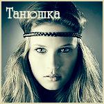 Аватар Танюшка (© Ego), добавлено: 01.12.2009 01:12