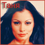 Аватар Таня (© Ego), добавлено: 01.12.2009 01:13
