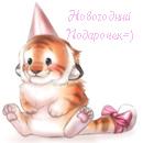 Аватар тигренок, новогодний подарочек