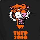 Аватар Тигр 2010
