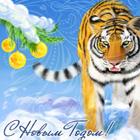 Аватар тигр поздравляет (С новым годом)