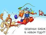 Аватар Бешеных бабок в Новом Году!!!