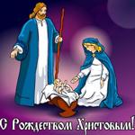 Аватар С Рождеством Христовым!