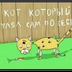 Аватар Кот который гулял сам по себе (© Anatol), добавлено: 11.01.2010 16:11