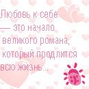 Аватар Любовь к себе — это начало великого романа, который продлится всю жизнь...