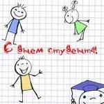 Аватар С днём студента! (© Anatol), добавлено: 18.01.2010 15:55