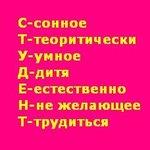 Аватар С-сонное, Т-теоритически У-умное Д-дитя Е-естественно Н-не желающее Т-трудится (© Anatol), добавлено: 19.01.2010 17:26