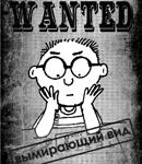 ������ wanted ���������� ��� ������� (� Radieschen), ���������: 24.01.2010 08:41