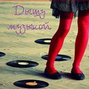 Аватар ноги, пластинки, дышу музыкой (© Radieschen), добавлено: 24.01.2010 11:46