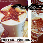 Аватар чашка кофе...глоток тишины (© Сабина), добавлено: 29.01.2010 20:44