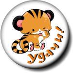 Аватар удачи в год тигра