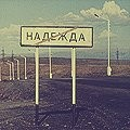 Аватар надежда
