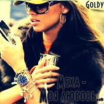 Аватар меха-моя любовь (Goldy)